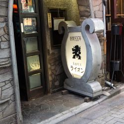 Lion Club Tokio, credit Ingo Schulz